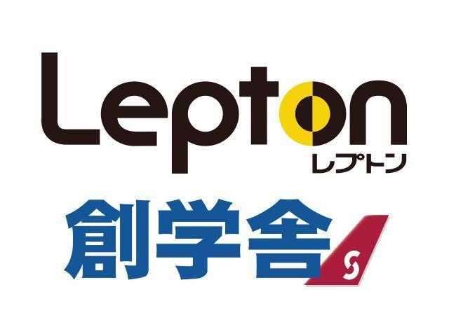 子ども英語教室 Lepton【創学舎】 新松戸教室