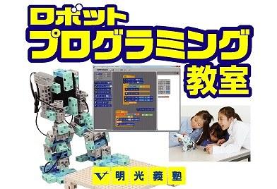 V明光義塾 ロボットプログラミング教室 八女教室