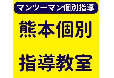 熊本個別指導教室 荒尾本校