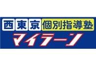 西東京個別指導塾 マイラーン 昭和校