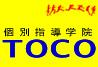個別指導学院TOCO 東久留米校