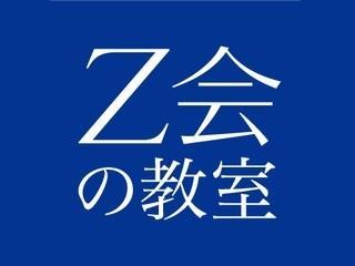 Z会個別指導教室 調布教室