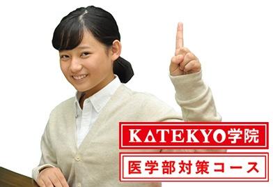 KATEKYO学院 医学部対策コース 津山駅前校