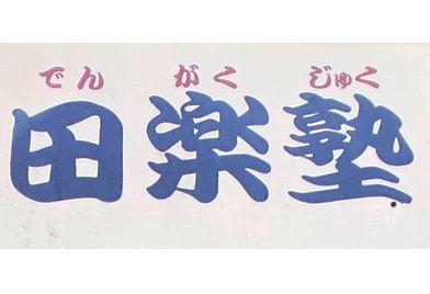 田楽塾 本校