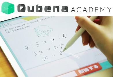 Qubena Academy 東京本校 五反田