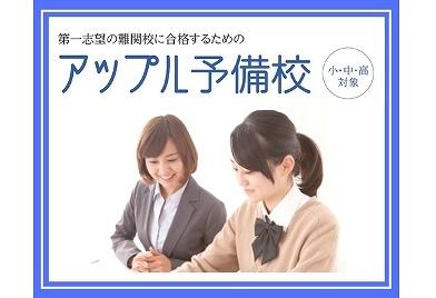 アップル予備校 仙台駅前教室
