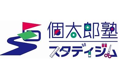 個太郎塾スタディジム 市川大洲教室