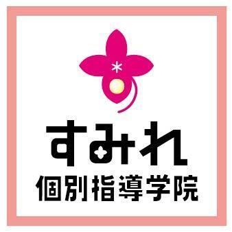 すみれ個別指導学院 碧南校【女子生徒専用】