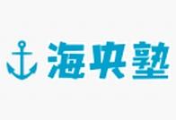 海央塾 水海道校