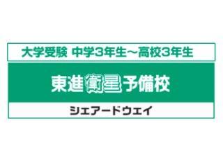 東進衛星予備校【シェアードウェイ】 平塚駅北口校