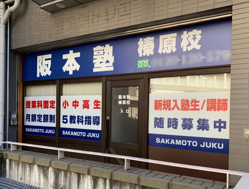 阪本塾 榛原校