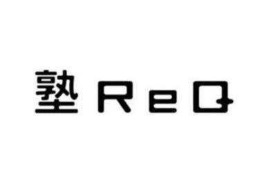 大学受験専門英語塾ReQ English 本校