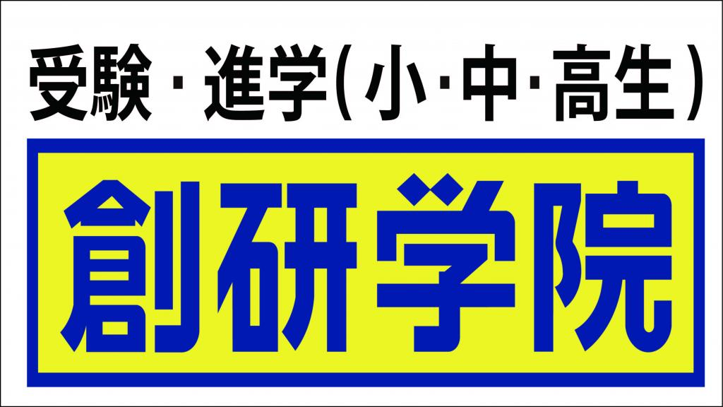 創研学院【西日本】 喜志校