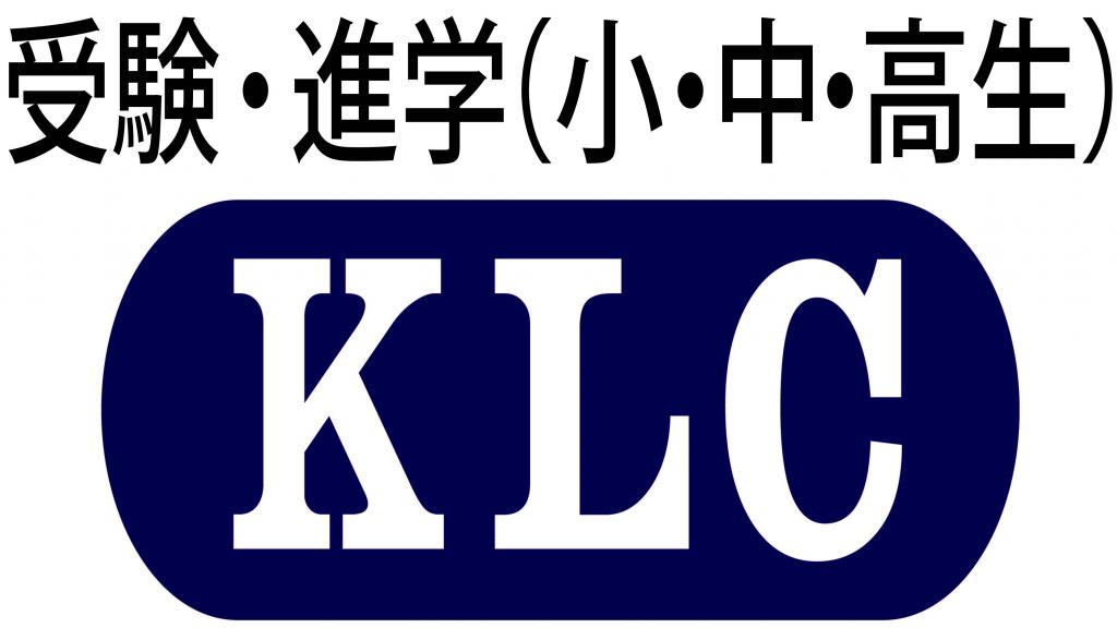KLCセミナー 米子校