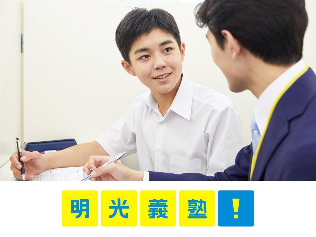 個別指導の明光義塾 社教室