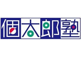 個太郎塾【市進教育グループの個別指導塾】 西白井教室