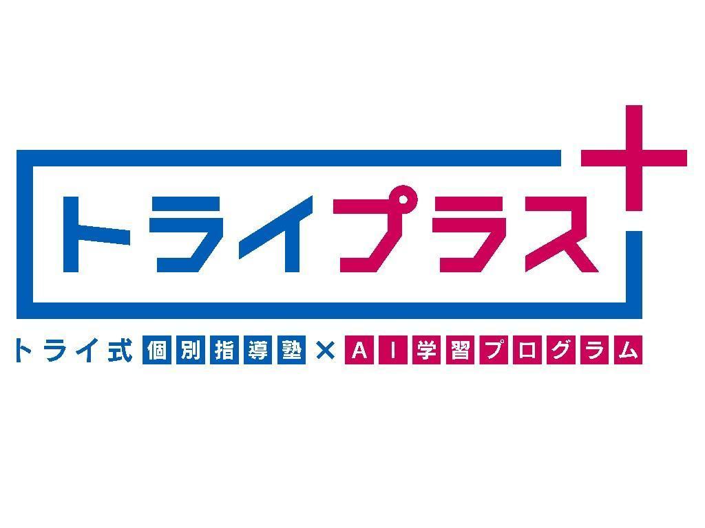 個別指導塾 トライプラス 福島野田校