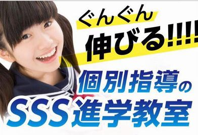 SSS進学教室 函館美原校