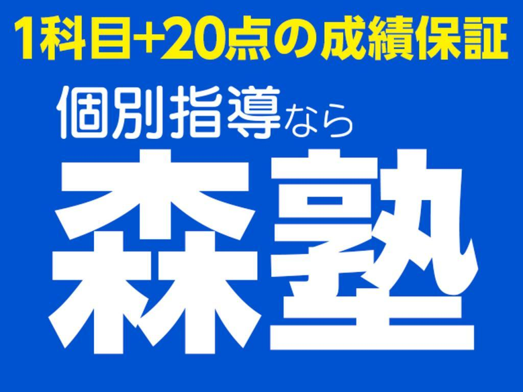 個別指導なら森塾 武蔵小金井校