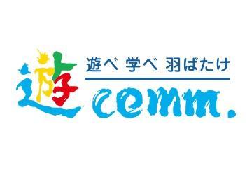 遊comm 甚目寺教室