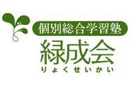 個別総合学習塾 緑成会 三郷中央教室