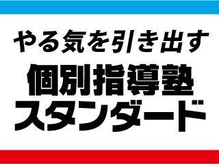 個別指導塾スタンダード 高田市駅前教室