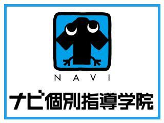 ナビ個別指導学院 渋川校