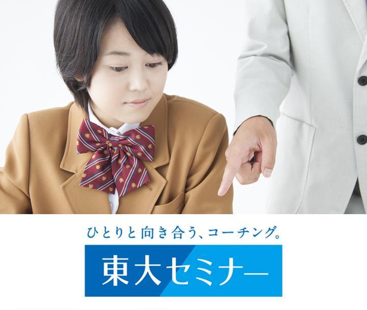 東セミパーソナル 御経塚校