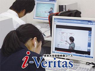 i-Veritas(富山育英センター) 小杉校