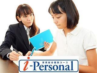 育英個別コース i-Personal富山 魚津本部校