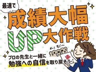 個別指導のone塾 古川校