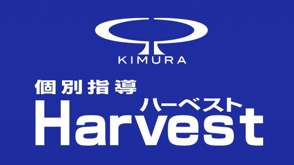 木村塾 個別指導 Harvest 伊丹駅前校