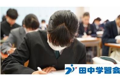 個別指導の田中学習会 海田校