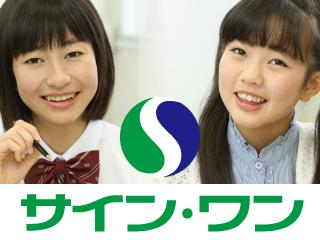 進学塾 サイン・ワン 北本校