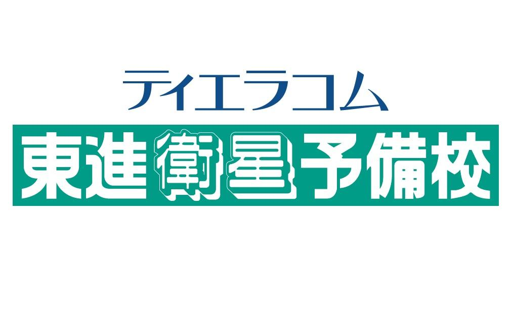東進衛星予備校【ティエラコム】 東進島原田町校