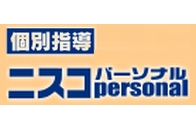 個別指導ニスコ パーソナル 五稜郭教室