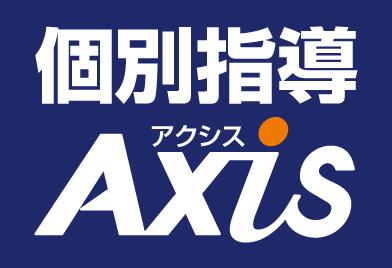 個別指導Axis(アクシス)伊丹校の料金、比較