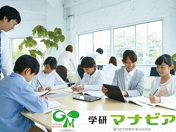 学研マナビア 武蔵中原校