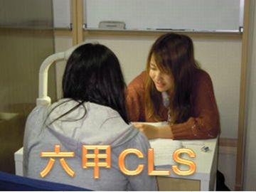 六甲CLS 本校