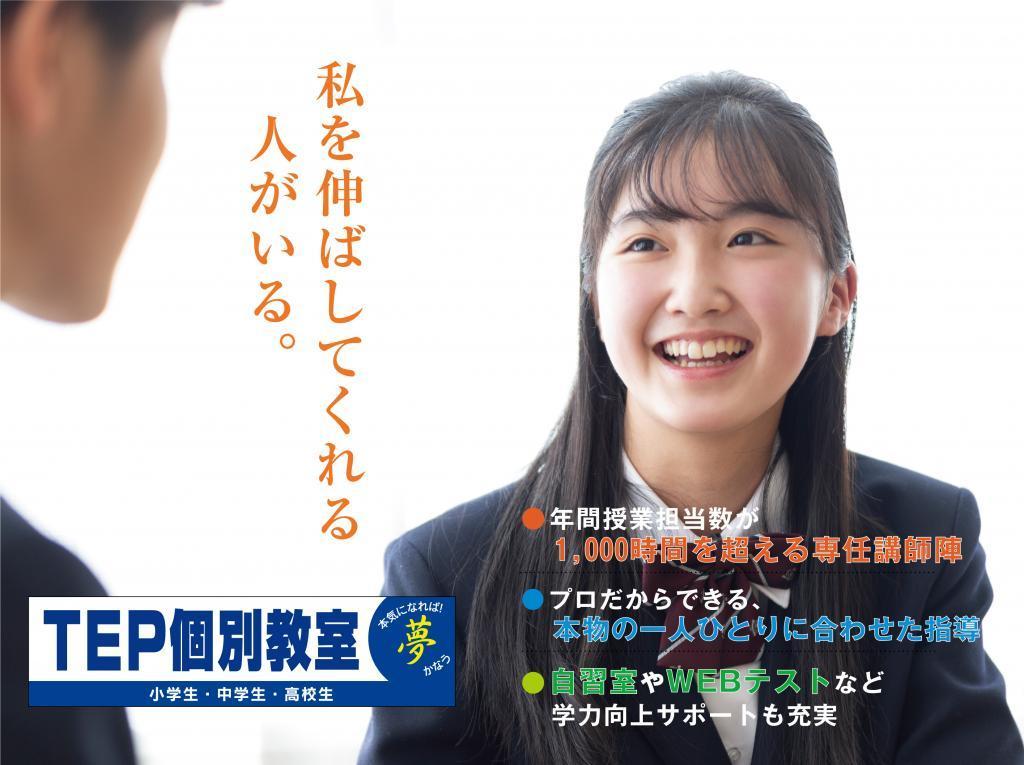 TEP個別教室 御津個別教室