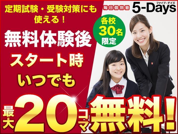 毎日個別塾 5−Days 五条校