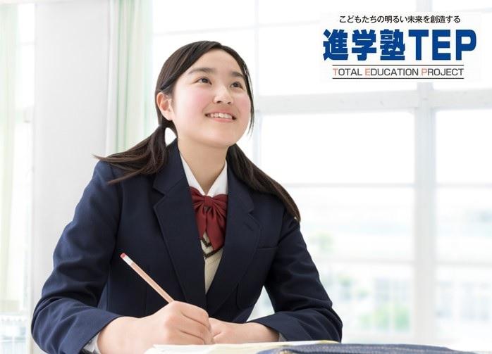 進学塾TEP 桜木教室