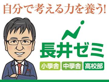長井ゼミ 小學舎海田校