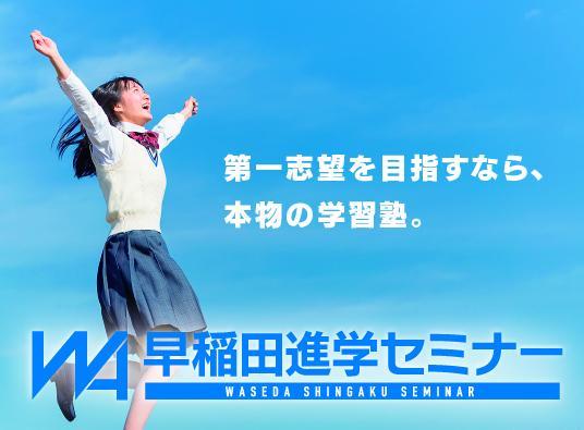 早稲田進学セミナー 赤池教室