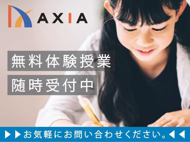 進学塾アクシア 祇園校