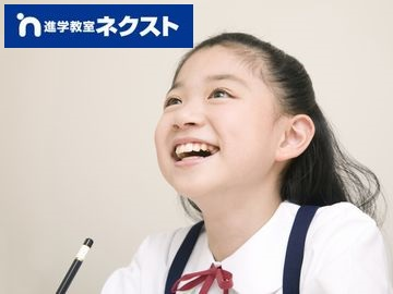 進学教室ネクスト 貴志川校