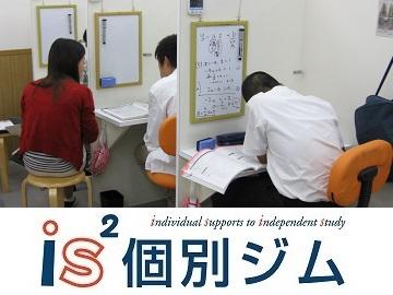 is2(アイシス)個別ジム 大久保北