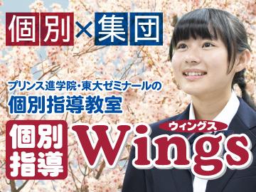 興学社学園 個別指導Wings