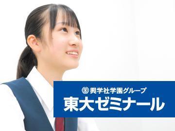 興学社学園 東大ゼミナール 新松戸校
