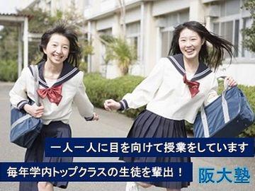 阪大塾 灘校